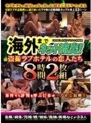 海外までネット流出!盗撮ラブホテルの恋人たち 8時間2枚組【DVD】