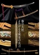 春日大社 よみがえる黄金の太刀 ~平安の名宝に秘められた技~