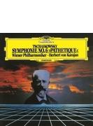 交響曲第6番『悲愴』 ヘルベルト・フォン・カラヤン&ウィーン・フィル