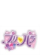 プリパラ LIVE COLLECTION Vol.3 DVD