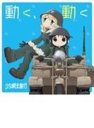 TVアニメ「少女終末旅行」オープニングテーマ / 動く、動く【CDマキシ】
