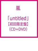 「untitled」 【初回限定盤】(+DVD)【CD】 2枚組