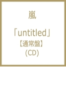 「untitled」【CD】 2枚組