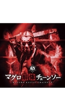 マグロ解体チェーンソー 【チェーンソー盤】(type-B)