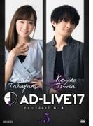 「AD-LIVE 2017」第5巻(高垣彩陽×津田健次郎)【DVD】 2枚組