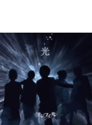 光 【初回限定盤】(+DVD)