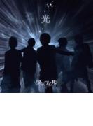 光 【初回限定盤】(+DVD)【CDマキシ】