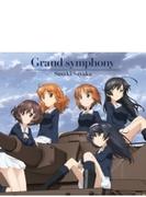 『ガールズ&パンツァー最終章』第1話~第3話OP主題歌「Grand Symphony」