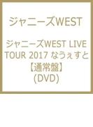 ジャニーズWEST LIVE TOUR 2017 なうぇすと【DVD】 2枚組