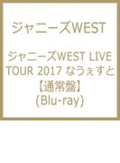 ジャニーズWEST LIVE TOUR 2017 なうぇすと (Blu-ray)【ブルーレイ】 2枚組