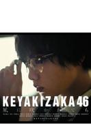 風に吹かれても  【Type-A 初回仕様限定盤】(+DVD)