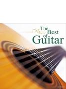 ザ ベスト クラシック・ギターの魅力 Guitar