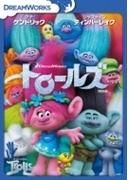 トロールズ 特別編【DVD】