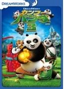 カンフー パンダ3 特別編【DVD】