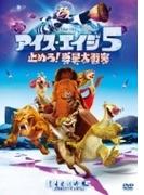 アイス エイジ5 止めろ!惑星大衝突【DVD】
