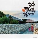 ザ ベスト 沖縄の民謡【CD】