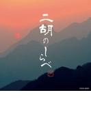 ザ ベスト 二胡のしらべ【CD】