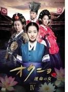 オクニョ 運命の女(ひと)DVD-BOXIV【DVD】 6枚組