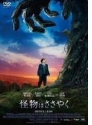 怪物はささやく【DVD】
