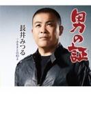 男の証【CDマキシ】
