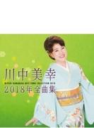 川中美幸 2018年全曲集