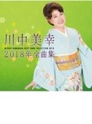 川中美幸 2018年全曲集【CD】