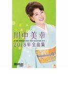 川中美幸 2018年全曲集【カセット】