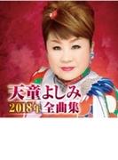 天童よしみ 2018年全曲集【CD】