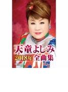 天童よしみ 2018年全曲集【カセット】
