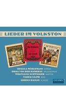 民謡のスタイルによる歌曲集 レグラ・ミューレマン、オッカ・フォン・デル・ダメラウ、ヴォルフガング・シュヴァイガー、タレク・ナズミ、エイドリアン・バイアヌ
