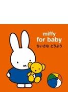 ミッフィー 赤ちゃんのための ちいさな どうよう
