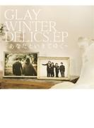 WINTERDELICS.EP~あなたといきてゆく~ (+DVD)【CDマキシ】
