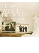 WINTERDELICS.EP~あなたといきてゆく~【CDマキシ】