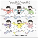 レッツゴー!ムッツゴー!~6色の虹~*CD+DVD【CDマキシ】