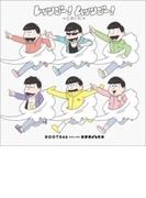 レッツゴー!ムッツゴー!~6色の虹~*CDのみ【CDマキシ】