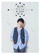 福山潤・ひとりのBocchi Show DVD