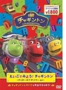 えいごでみよう! チャギントン ~チャガー オブ ザ イヤー ほか~【DVD】