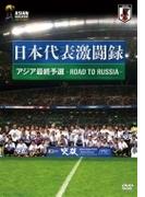 日本代表激闘録 アジア最終予選 -road To Russia-【DVD】