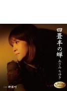 四畳半の蝉 (+dvd)