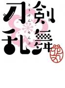『刀剣乱舞-花丸-』歌詠全集【CD】 2枚組