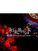軌跡 BEST COLLECTION+ 【Type-A Music Video盤】(CD+2DVD)