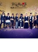 軌跡 BEST COLLECTION+【CD】