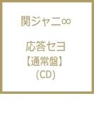 応答セヨ【CDマキシ】