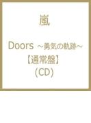 Doors ~勇気の軌跡~【CDマキシ】