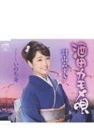 酒田カモメ唄 / いのち舟