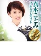 真木ことみプレミアムベスト【CD】
