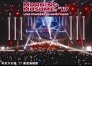 Morning Musume。'17 Live Concert In Hong Kong【DVD】
