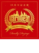 Yard Beat 10周年記念ベスト盤 Deadly Deejays【CD】