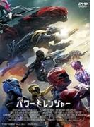 劇場版 パワーレンジャー【DVD】