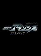 仮面ライダー アマゾンズ Season2 Vol.3【DVD】